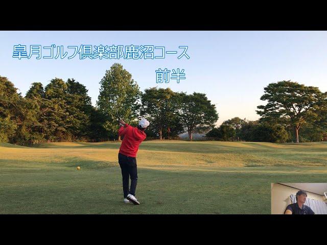 【皐月ゴルフ倶楽部鹿沼コース】前半北コース