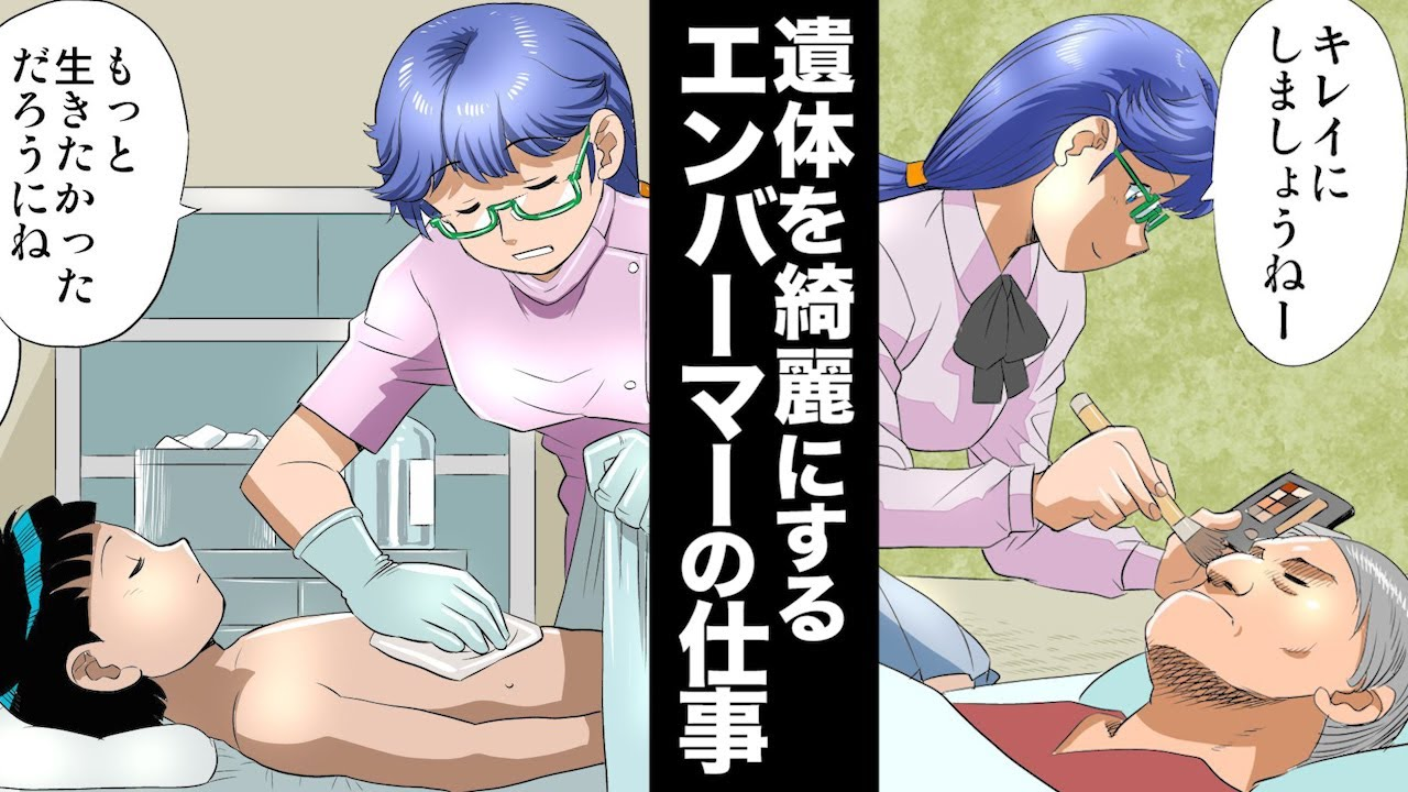 遺体修復のプロ…エンバーマーの仕事を漫画にしてみた。