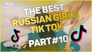 Красивые девушки ТИК ТОК 10  Best Girls TikTok