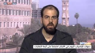 دعوات للإضراب في لبنان احتجاجاً على أزمة النفايات