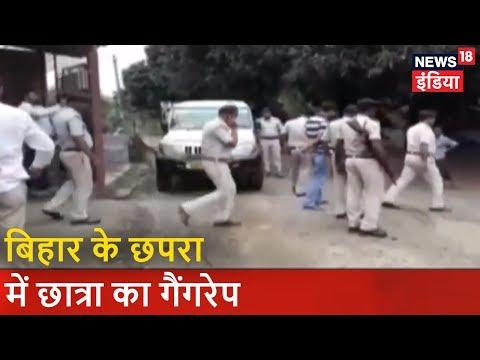 बिहार के छपरा में छात्रा का गैंगरेप | कुल 18 लोगों पर आरोप |