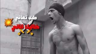 دنيا المشاكل 2 💥 أقوي حالات واتس مهرجانات حسن البرنس 💥❌