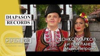ПЕТЯ ПАНЕВА и ДОНКО МАРКОВ - Мъри, Петрано / PETYA PANEVA & DONKO MARKOV - Mari, Petrano
