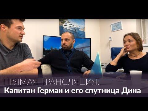 Онлайн трансляция интервью с Капитаном Германом и его спутницей Диной. Задавайте вопросы ниже