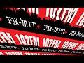 טייכר וזרחוביץ׳ - רדיו תל אביב - הטרהטרונים והמדען המטורף