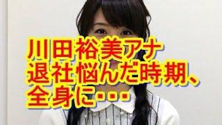 フリーアナに転身した元読売テレビの 川田裕美が「しゃべくり007」に...