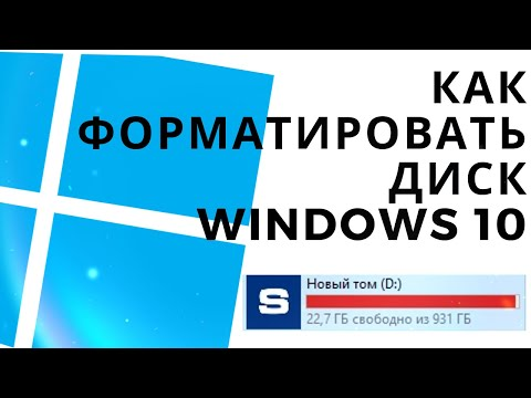 Как форматировать диск на Windows 10/ Полностью чистый диск. ГАЙД