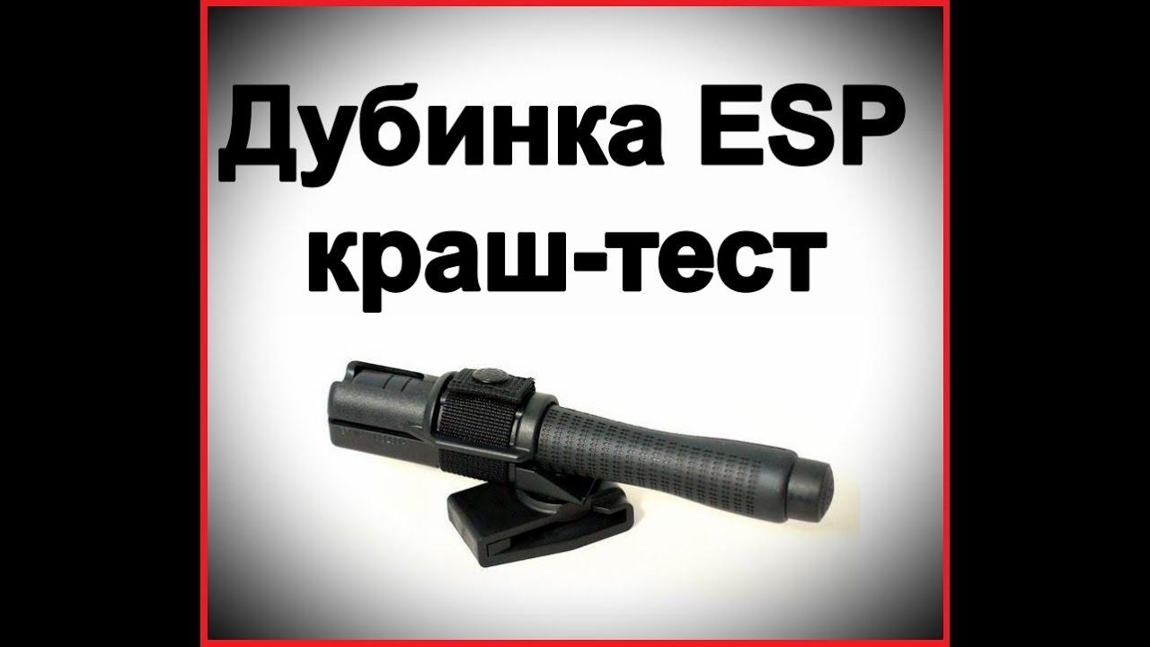 Телескопические дубинки esp купить в интернет-магазине ванклик, низкая цена ✓ доставка по украине ✓ звоните ☎ (066) 442-00-42, (097) 292-82-62.