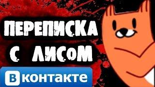СТРАШИЛКИ НА НОЧЬ -  Смертельная переписка с Лисом Вконтакте