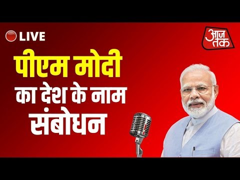 PM Modi Live Address to Nation: Corona Lockdown Speech | Aajtak Live | आजतक लाइव