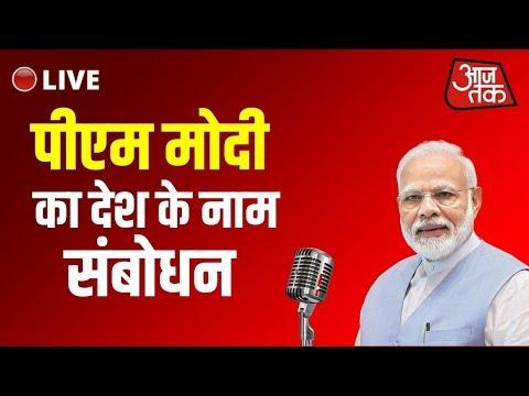 PM Modi Live Address To Nation: Corona Lockdown Speech | Aajtak Live | आजतक लाइव