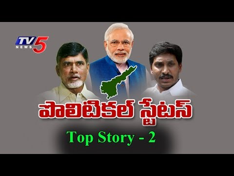 Is It YSRCP's Fight Or Political Strategy?   AP Special Status   Top Story#2   Telugu News TV5 News