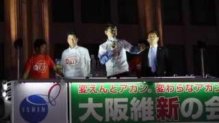 大阪維新の会 橋下徹代表、松井一郎幹事長による街頭演説がありました。...