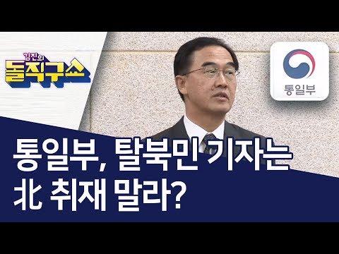 통일부, 탈북민 기자는 北 취재 말라? | 김진의 돌직구쇼