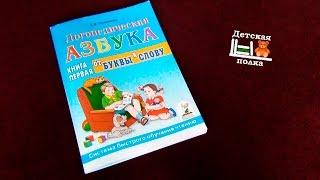 Логопедическая азбука Е.Новиковой | Учим ребенка читать слоги