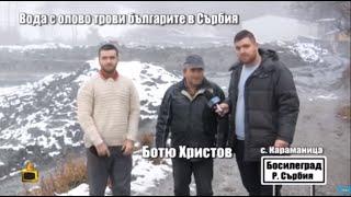 Нова оловно-цинкова мина трови българите от Босилеградско