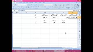 شرح اكسيل 2007 excel 2007 , table 1