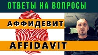 аффидевит живого человека. Ответы на вопросы  Возрождённый СССР Сегодня