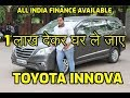 INNOVA OLD SHAPE TOP MODEL FOR SALE ( FULL CAR REVIEW, ENGINE REVIEW, PRICE, DOCUMENTS DETAILS )