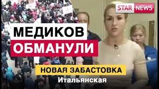 ВЛАСТЬ ОБМАНУЛА Медиков! Новая ЗАБАСТОВКА! Новости Россия 2019