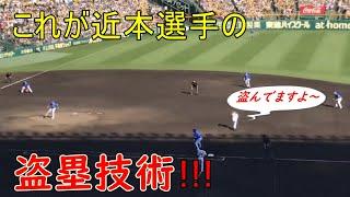 【阪神タイガース】近本選手 マークをかいくぐり盗塁! 5/4