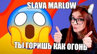 SLAVA MARLOW - Ты горишь как огонь РЕАКЦИЯ