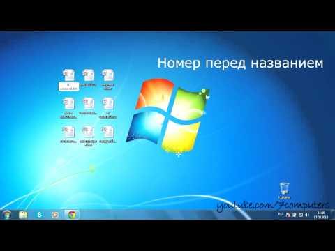 Как пронумеровать несколько файлов в Windows 7