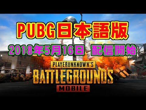 [PUBG MOBILE] 11キルドン勝 [日本語版 for Android]