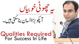 Qualities Required For Success In Life | Qasim Ali Shah