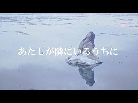 2019年5月7日発売 藤川千愛 1st Full Albam『ライカ』より『あたしが隣にいるうちに』のミュージックビデオを公開! テレビアニメ『盾の勇者の成り上...