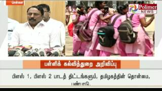 State educational system as to be changed as it is too old : Educational Minister   Polimer News
