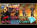 Free Fire - สุ่มชุดโกสต์ไรเดอร์ 15,000 เพชรของมันต้องมี?
