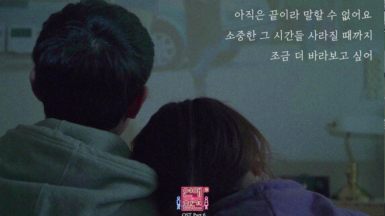 [가사클립] 정효빈 Jeong Hyo Bean - '이제는 어떻게 사랑을 하나요' 연애의 참견 시즌3 OST Part.6
