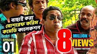 বাছাই-করা-মোশারফ-করিম-কমেডি-কালেকশন-১-।-Fahim-Music-Comedy