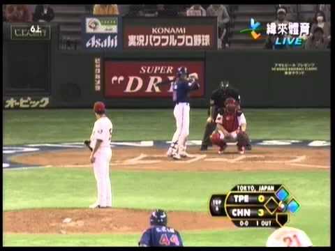 WBC.2009.03.08.TPE vs China (World Baseball Classic)
