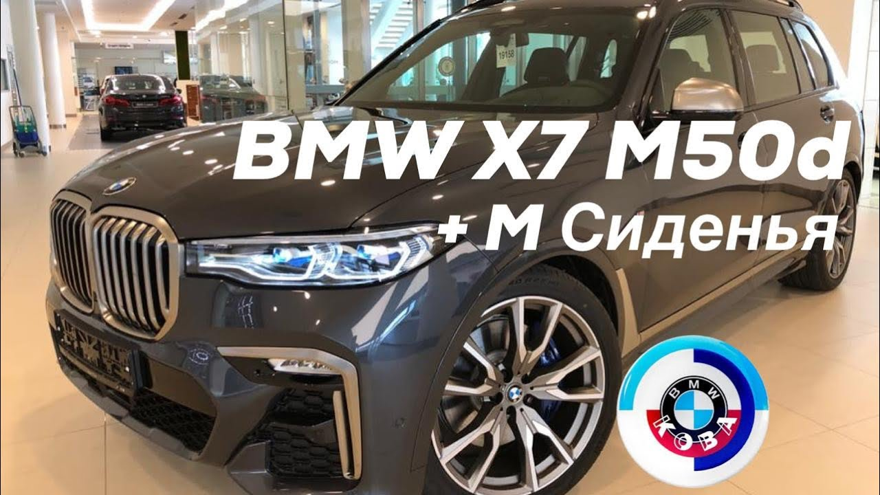 BMW X7 M50d + М Сиденья