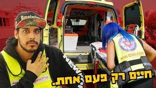 הסרטון שבזכותו תצילו חיים של אנשים! (עם שירן סנדל)