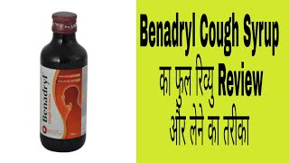 Benadryl cough syrup/ How to use and benefits and dose/पुरानी से पुरानी खांसी[cough] तुरंत गायब  #1