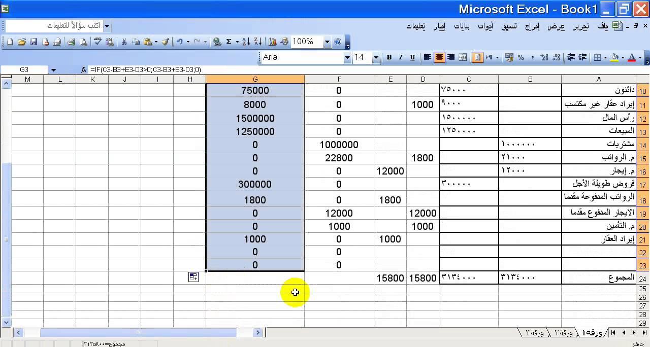اعداد ميزان المراجعة بعد التسويات الجردية و القوائم المالية تطبيقات حاسوبية في المحاسبة Youtube