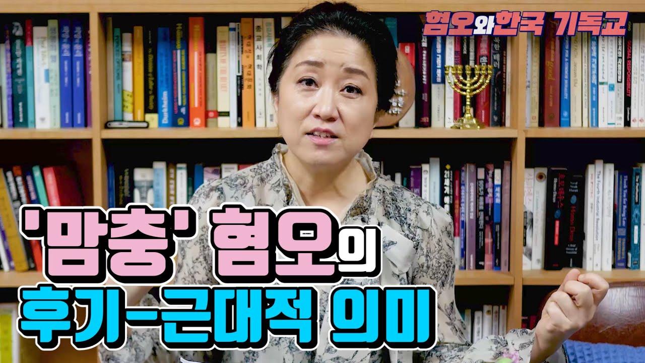 혐오와 한국 기독교 프로젝트 제7화: '맘충' 혐오의 후기-근대적 의미 (백소영, 강남대학교 기독교학과)