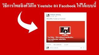 วิธีโพสลิงค์วีดีโอ Youtube ลง Facebook ให้วีดีโอในโพสดูน่าสนใจมากยิ่งขึ้น