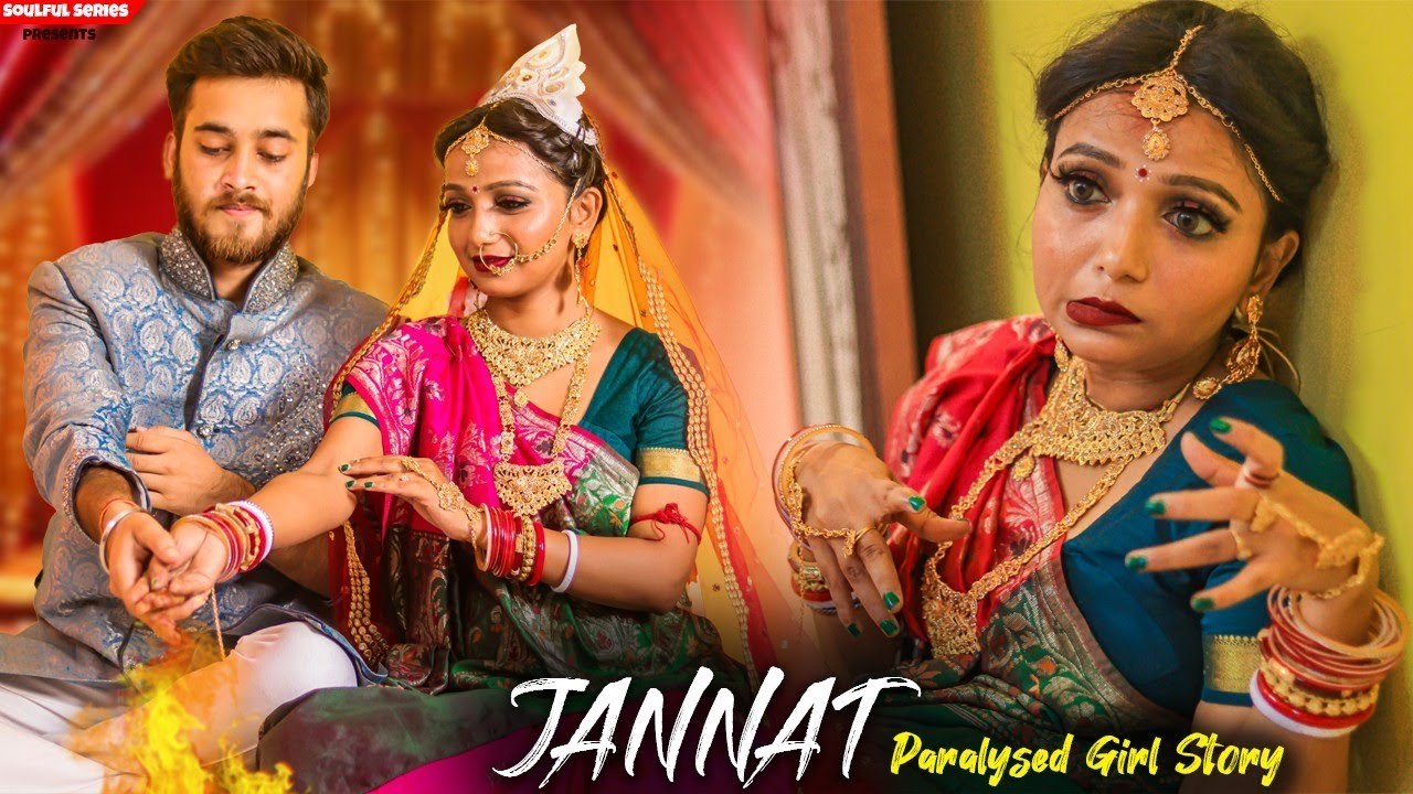 Jannat | Paralysed Girl Story | Marriage Story | Heart Touching | Emotional Story | Soulful Series