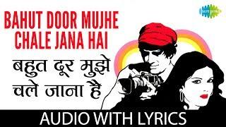 Bahut Door Mujhe Chale Jana Hai with lyrics | बहुत दूर मुझे चले जाना के बोल | Lata | Kishore Kumar