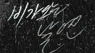 [Lirik Lagu] Beast - On Rainy Days