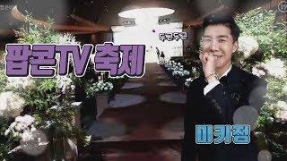 [21.94 MB] [김여포]팝콘TV BJ총집합~미키정 결혼식 인터뷰