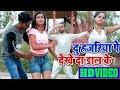 HD Video ~ महंगा सामान हवे ~ Bhojpuri Hit Song 2018 ~ Raju Raj Song ~ Du Hajaar Pe Dekhe Da Daal Ke