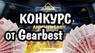 Денежный конкурс на юбилей магазина Gearbest