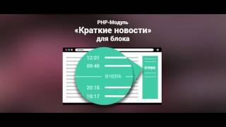 видео Вывод любой информации в модальных окнах