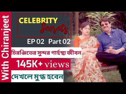 চিরঞ্জিতের সুন্দর গার্হস্থ্য জীবন, দেখলে মুগ্ধ হবেন   Chiranjeet Chakraborty   Celebrity Secrets