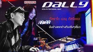 [THAISUB/ซับไทย] HYOLYN(효린) - Dally(달리) (Feat.GRAY)